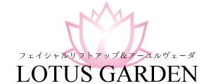 神戸三宮・門戸厄神 リフトアップフェイシャルサロン&アーユルヴェーダ Lotus Garden ロータスガーデ